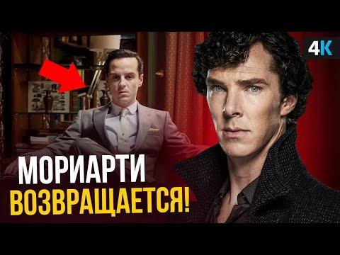 Шерлок 4 даты выхода серий