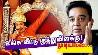 Kamal Politics Announcement Speech Troll   Unga veetu kuthu vilakku   KK