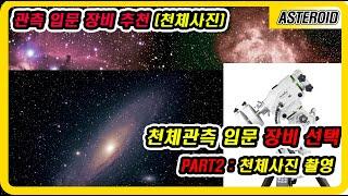 천체망원경 입문 장비_천체사진 망원경 추천(사진장비)