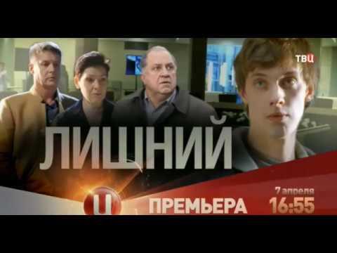 Лишний (2017)