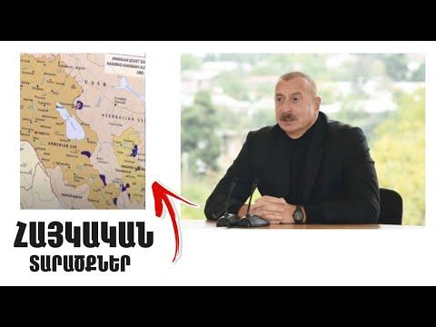 Դե հիմա կերեք․ ինչ տարածքներ է Բաքուն վերադարձնելու Հայաստանին