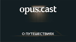#1 OPUS Podcast - путешествия (travelling)