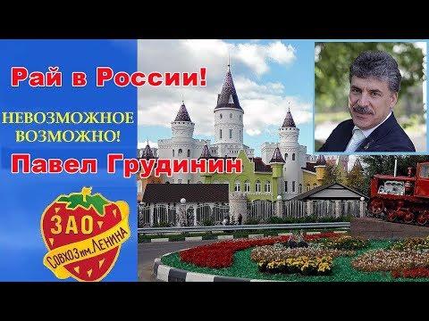 pavel-grudinin.-director-of-the-lenin-state-farm