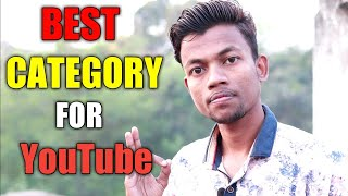 Best Category For Youtube | Jaldi Grow Hogi !