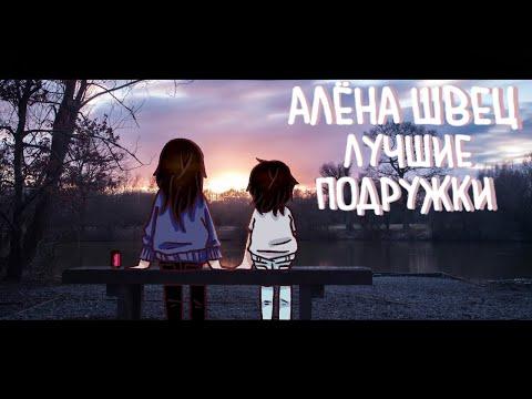 | Клип | Анимация | Алёна Швец- Лучшие Подружки