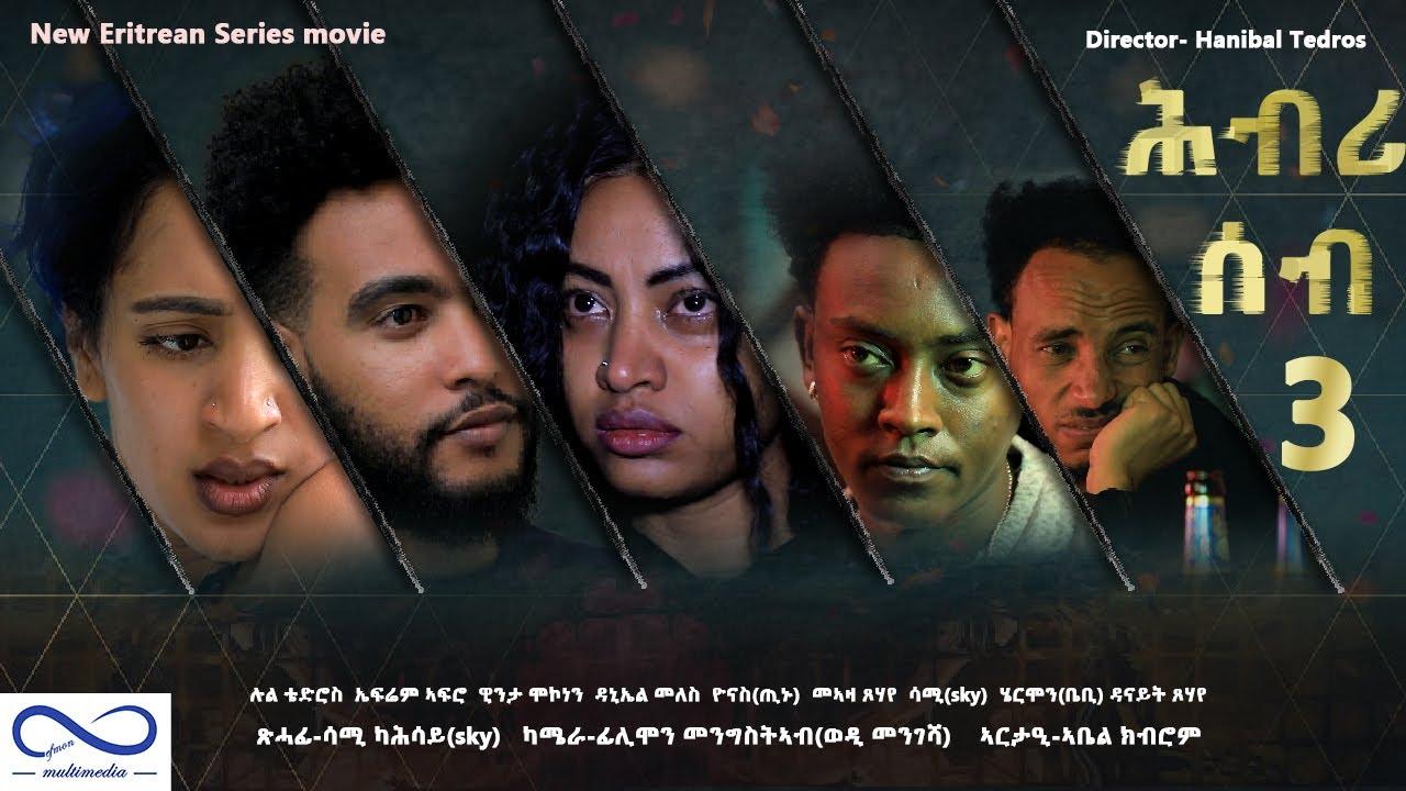 Download New Eritrean series Movie 2021 HBRI SEB (ሕብሪ ሰብ) Part 3