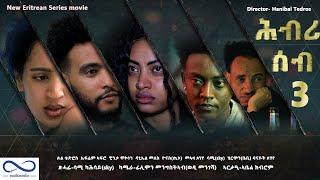Новый эритрейский сериал, фильм 2021 HBRI SEB, часть 3