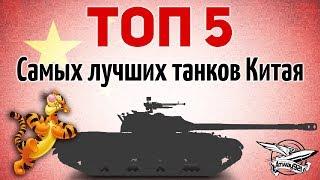ТОП 5 - Самых лучших китайских танков