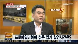 [뉴스초점] 국내 1호 프로파일러가 본 엽기 살인사건