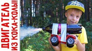Машинка и ДВИГАТЕЛЬ из КОКА-КОЛЫ! Эксперимент - Пепси + Ментос! Много ПЕПСИ и МНОГО КОЛЫ!
