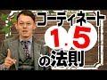 【スーツ初心者も超簡単!】コーディネートの必勝法則【フレッシャーズ必見!】