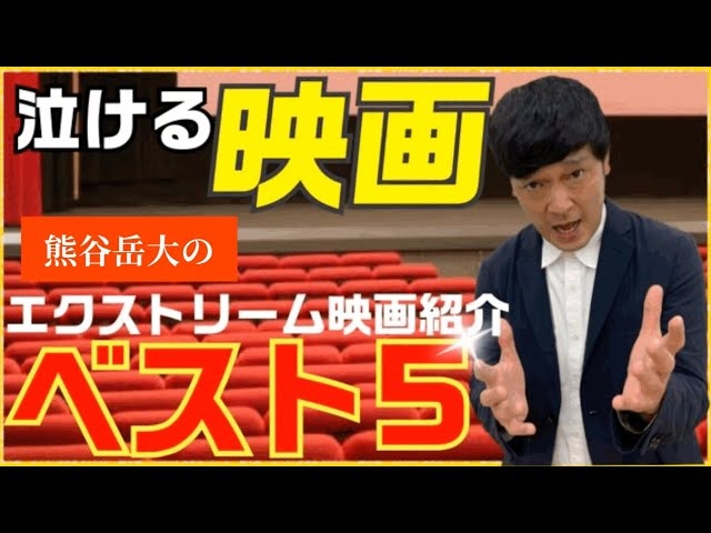 【映画芸人】絶対に泣ける映画ベスト5【エクストリーム紹介】