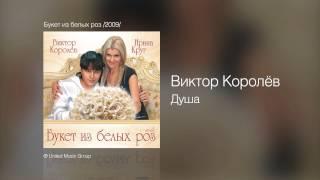 Виктор Королёв - Душа - Букет из белых роз /2009/