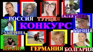 МЕЖДУНАРОДНЫЙ КОНКУРС КУЛИНАРНЫЙ ПОЕДИНОК на YouTube(МЕЖДУНАРОДНЫЙ КОНКУРС ,в котором участвуют 10 БЛОГЕРОВ из разных стран. ЗАДАНИЕ МЕЖДУНАРОДНОГО КОНКУРСА..., 2015-05-12T05:00:00.000Z)