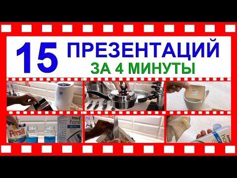 ✅15 ПРЕЗЕНТАЦИЙ ПРОДУКЦИИ за 4 минуты!