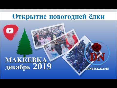 Открытие новогодней ёлки в Макеевке