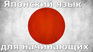Японский язык Урок 24