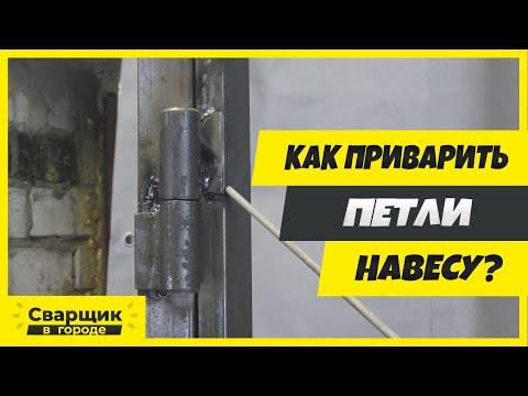Как легко и быстро приварить петли навесу к столбу из профильной трубы?