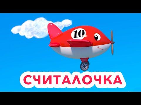 СЧИТАЛКА для детей малышей 10 САМОЛЁТИКОВ - Песенка мультик для самых маленьких