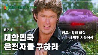 대한민국 운전자를 구하러 마이클과 키트가 돌아왔다,전격…