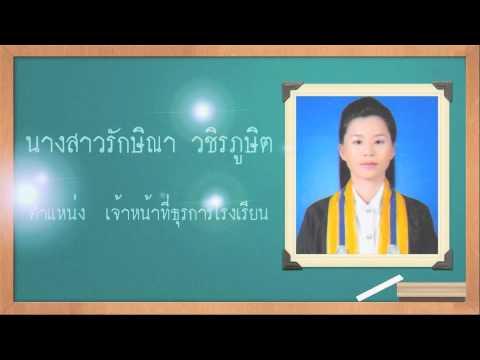 โรงเรียนวัดบางลำภู สพป.เพชรบุรี เขต1