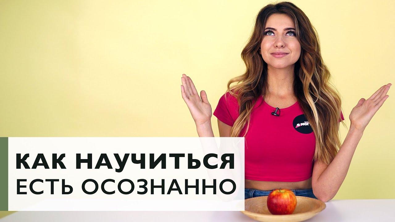 Принципы осознанного питания [Workout | Будь в форме]