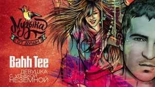 Bahh Tee - Девушка с улыбкой неземной