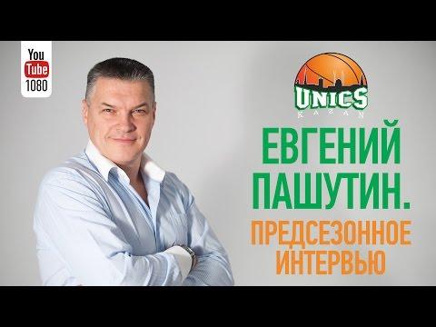 Евгений Пашутин: предсезонное интервью