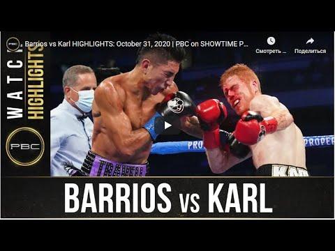 Марио Барриос – Райан Карл / Mario Barrios vs. Ryan Karl