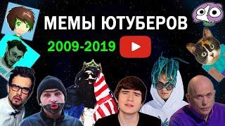 Эволюция Мемов Ютуберов 2009-2019 / Самые известные фразы и моменты блогеров