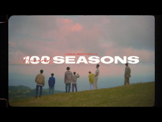 三代目 J SOUL BROTHERS from EXILE TRIBE / 100 SEASONS  (Music Video)