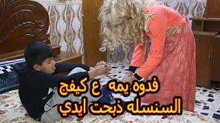فلم عراقي قصير  زوجه الاب  ( قتل وجريمه)