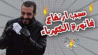 سبب ارتفاع فاتورة الكهرباء | al waja3