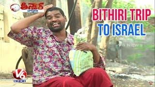Bithiri Sathi Plans To Trip Israel Tour | Teenmaar News | V6 News