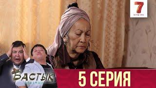 Буду начальником - випуск 5 (буду Бастык - 5 серія) HD Новий російський серіал! Сьомий Канал