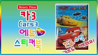 카3:새로운 도전 미니 에듀 스티커북 장난감 자동차 게임 놀이 디즈니 픽사 애니메이션💖[토이천국](Car3 toys sticker disney pixar animation)