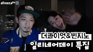 일리네어데이 특집 더콰이엇u0026빈지노 아프리카BJ로 데뷔??! [아프리카TV]