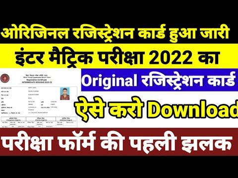 Download शुरूOriginal Registration Card Download 2022- Bihar Board Inter Matric Exam Form 2022-12th