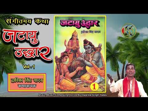 Jatayu Udder 1 / Sangeet Ramayan Pravachan / Dwarika Singh Yadav / Mp3 Audio Jukebox