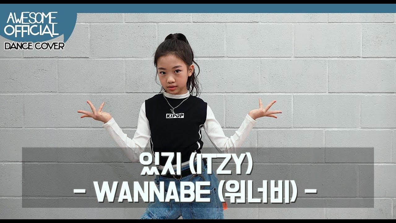 나하은(Na Haeun) - ITZY (있지) - WANNABE  Dance Cover