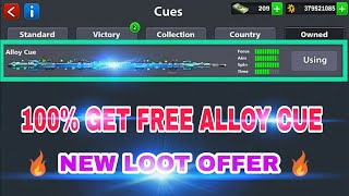 8 Ball Pool Biggest Offer 🔥 Get Free New Alloy Cue 100% Free Reward Link 😱😨