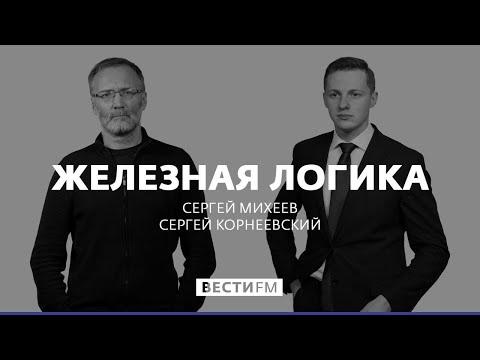 Железная логика с Сергеем Михеевым (19.10.20). Полная версия