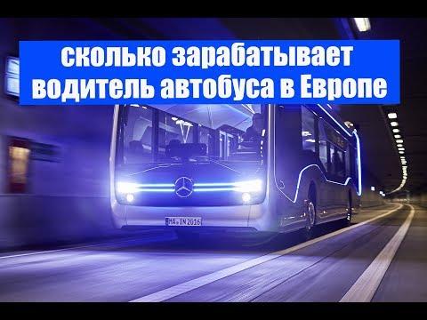 Сколько зарабатывает водитель автобуса в Европе