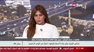 خبير: زيادة الأسعار ستساعد المواطنين على ترشيد الاستهلاك.. فيديو
