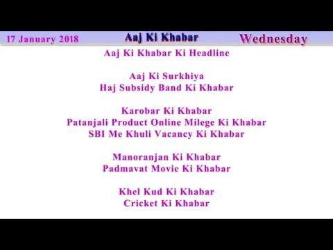 Aaj Ki Khabar 17 January 2018 Latest News in Hindi