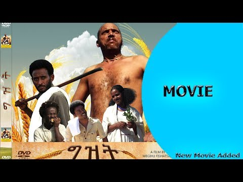 Ella TV - New Eritrean Movie 2017 - GZT | ግዝት - Film by Wegihu Fithaxieyon - [ Official Trailer ]