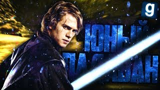 ЮНЫЙ ПАДАВАН! ► Garry's Mod - Star Wars RP