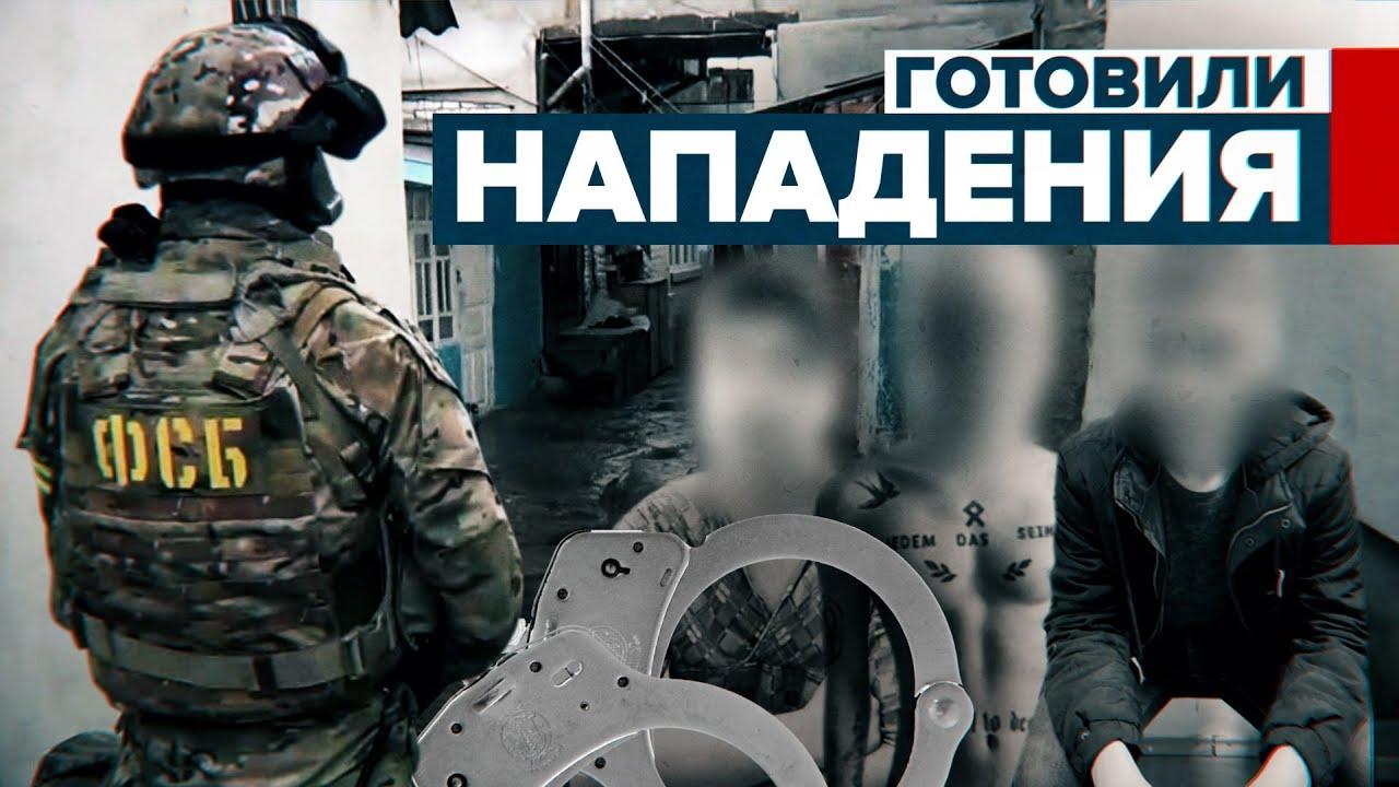 ФСБ задержала 16 сторонников украинских радикалов в девяти городах России