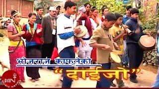 Super hit Panchebaja Video Daijo Song 1 by Bhojraj Kafle & Gita Devi