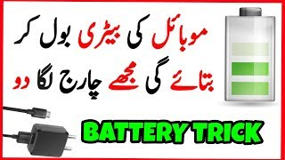 Mobile Battery Tips - Android Secrets Tips and Tricks - 2018